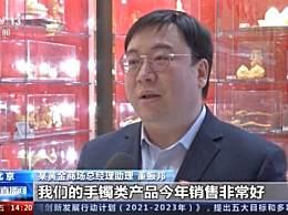 春节假期我国黄金消费同比增长超8成