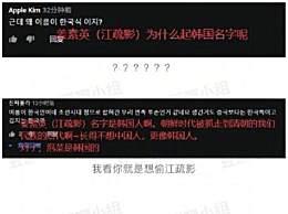 韩国网友称江疏影是韩国名字