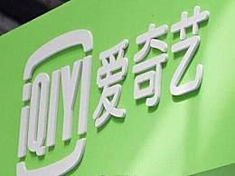 爱奇艺员工落户北京后离职被判赔10万