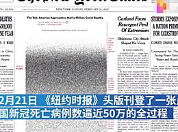 纽约时报头版揭美疫情灾难
