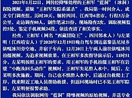 西藏冒险王遭谋杀?警方:系意外
