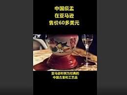 中国痰盂亚马逊卖60多美元