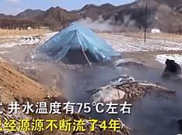 田地涌出75度热水