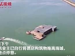 网红海上酒店已停用并被拖离海域