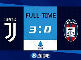 尤文图斯3-0克罗托内升至第三
