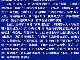 西藏冒险王系意外落水失踪