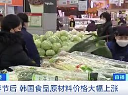 韩国食品价格大幅上涨