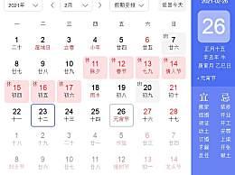 2021元宵节是几月几号星期几