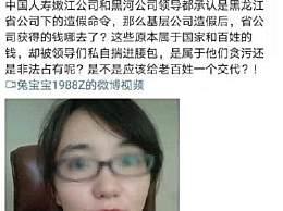 员工实名举报中国人寿大量造假