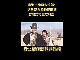 马金瑜已递交最新证据