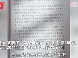 官方通报男子称被顶替教师岗位22年