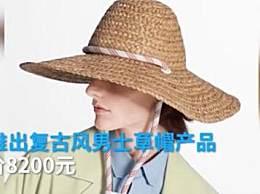 LV推出售价8200元草帽