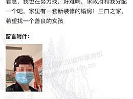男子请求武汉政府分配对象被拒