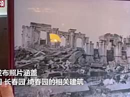 1882年摄圆明园老照片首次公布