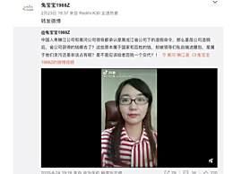 中国人寿遭举报当事人回应