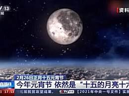 2021年元宵節最圓月亮出現時間 2月27日16時17分月最圓