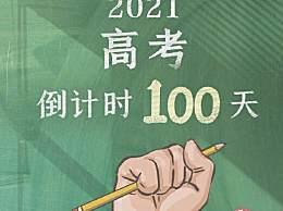 高考倒计时一百天励志激励语精选