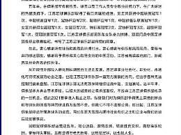 中超冠军江苏苏宁停止运营