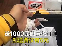 骑手吐槽千元订单配送费仅5元