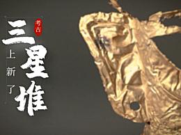三星堆现超120枚象牙 距今3千年