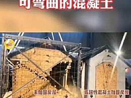 高校研发可弯曲混凝土能抗9度地震