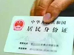大学生丢身份证后成公司董事长