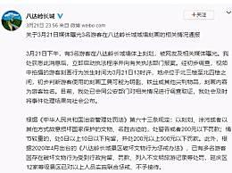 八达岭长城刻字3名游客被行拘