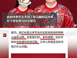 民政局回应拒绝新人用汉服照登记结婚