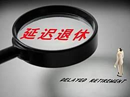 延迟退休方案2025年正式实施?
