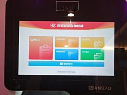 南京推出婚姻登�自助�C