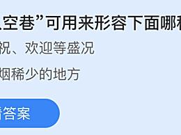 """�f人空巷""可用�硇稳菹旅婺姆N�龊�"