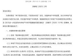 深圳严打造假买房