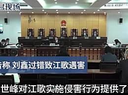 刘鑫方称对江歌遇害不担责