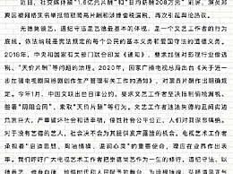 视协:不给无德艺人露脸机会