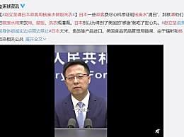 赵立坚请日本政客用核废水做饭洗衣