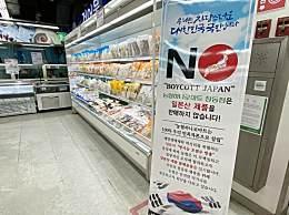 韩公民众拉黑日本海鲜
