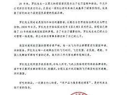好利来发文再回应卷入西藏冒险王事件