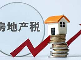 房产税停顿新动静