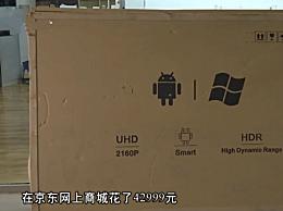 """在京东花四万多竟买到""""三无""""电视"""