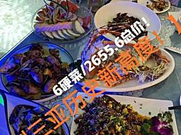 游客吃海胆蒸蛋没海胆 官方回应未掺杂掺假等价格欺诈行为