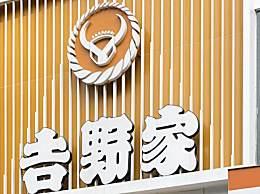 吉野家亏75亿日元