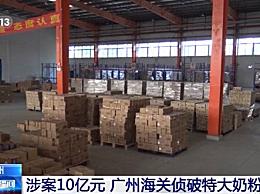 广州侦破涉案10亿元奶粉走私案