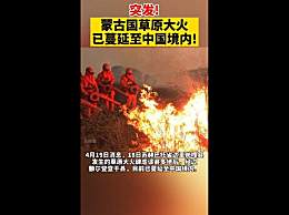 蒙古国草原大火蔓延至中国境内
