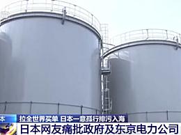 日本副首相等喝处置核废水没事
