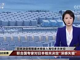 结合国称日本排污影响将延续超100年