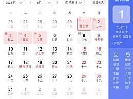 2021五一放假调休时间日历