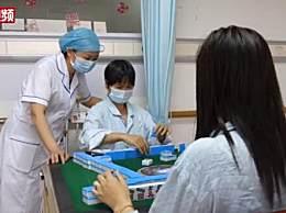 医院引入麻将进行康复训练