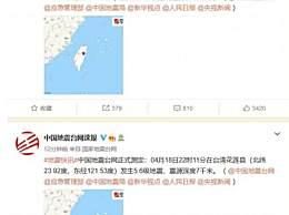 台湾连发两地震最大6.1级