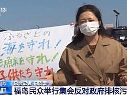 福岛人反对核污水入海 海洋在哭泣鱼类在哭泣