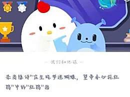 """李商隐诗""""庄生晓梦迷胡蝶,望帝春情托杜鹃""""中的""""杜鹃""""指"""